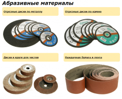 Materials abrasive, Detachable disks on metal