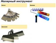 Инструмент малярный, кисти, валики, шпатели