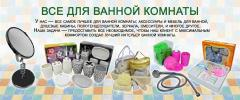 Goods for bathrooms in Chisina