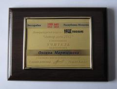 Prize diploma