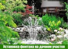 Fountains, installation of fountains