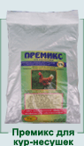 Premixes for laying hens, premixes in Moldova,