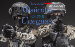 """Training """"Feysbuk-Spetsnaz or Facebook for"""