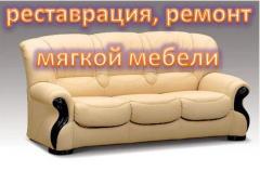 Обивка ремонт мебели