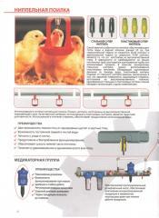 Линия поения цыплят