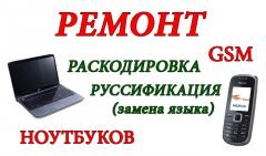 Repair of GSM, mobile phones and laptops on