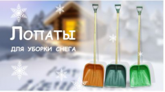 Shovels for snow cleaning