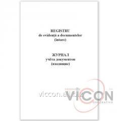 Книга учета входящей корреспонденции, 48 листов
