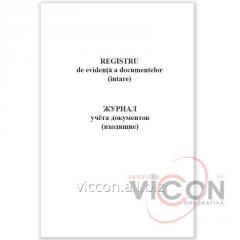 Книга учета входящей корреспонденции, 96 листов