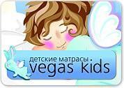 "Children's mattresses of ""Vegas KIDS"