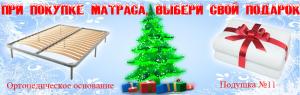 Матрас + подарок подушка или основание