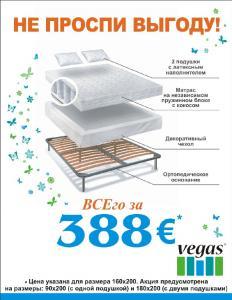 """Внимание АКЦИЯ !!! Набор для спальни """"НОВЫЙ ДОМ""""Теперь и в кредит: 0% годовых!!!"""