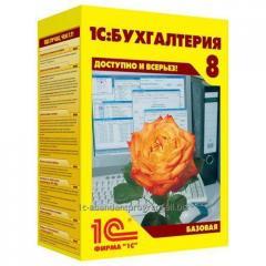 Пакет программ бухгалтерский 1С:Бухгалтерия 8 для