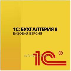 1С:Бухгалтерия 3.0