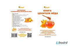 Книга ценителя мёда