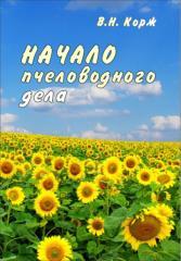 Корж В.Н. Начало пчеловодного дела