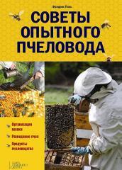 Поль Фридрих. Советы опытного пчеловода