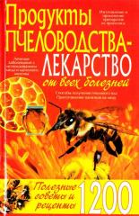 Beekeeping medicine products from all diseases