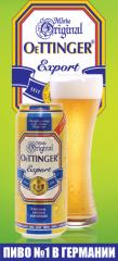 Öttinger beer