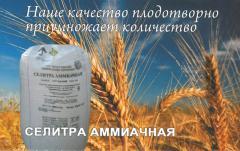 Азотное удобрение Карбамид
