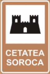 Дорожный знак Туристическая информация 5.80