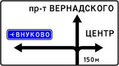 Указательный знак 5.58.2