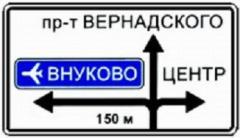 Указательный знак 5.58.3