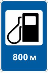 Информационный знак Автозаправочная станция 5.15