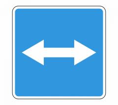 Указательный знак Выезд на дорогу с реверсивным