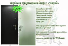 Входная дверь квартирная дверь Simple