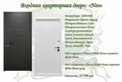 Входная дверь квартирная дверь Neo