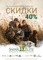 C10 декабря, в магазине Sniper Elite MD скидки!