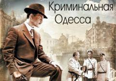 Подарочная карта Индивидуальная экскурсия Криминальная Одесса
