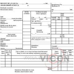 Бланки: Командировочное удостоверение + Авансовый отчет, белый офсет