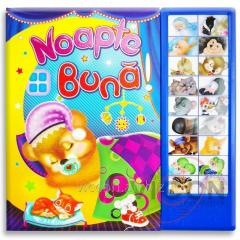 Книга со звуками для детей - БАЮ-БАЙ