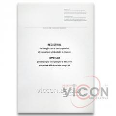 Журнал регистрации инструкций в области здоровья и безопасности труда