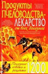 Продукты пчеловодства-лекарство от всех болезней