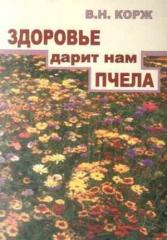 Корж В.Н. Здоровье дарит нам пчела