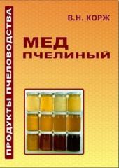 Корж В.Н. МЕД ПЧЕЛИНЫЙ