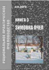 Корж В.Н. Зимовка пчел