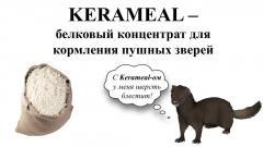KERAMEAL - Белковый (протеиновый) концентрат для