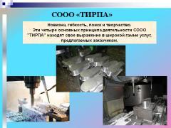 Пресс-формы для литья подошвы