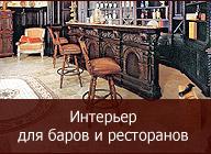 Изготовление мебели и интерьеров, для баров и