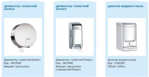 Оборудование туалетное