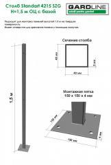Столб Econom для евро панели. Stilp metalic pentru gard