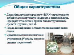 Средства для очистки воды ESAN