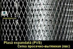 Сетка металлическая в Молдове, PLASA PVS,...