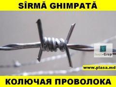 ПРОВОЛОКА КОЛЮЧАЯ, SIRMA GHIMPATA ZINCATA