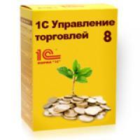 Программа 1С:Предприятие 8. Управление торговлей