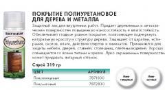 Лаки для дерева в Молдове, Кишинев